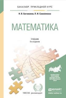Богомолов Н.В., Самойленко П.И. Математика. Учебник