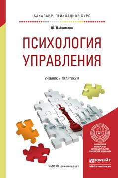 цена на Акимова Ю.Н. Психология управления. Учебник и практикум для прикладного бакалавриата