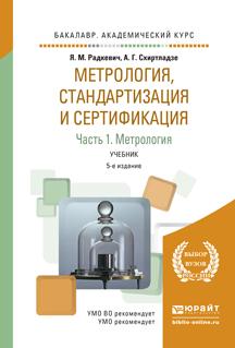 Метрология, стандартизация и сертификация. В 3 частях. Часть 1. Метрология. Учебник