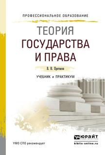 Протасов В.Н. Теория государства и права. Учебник и практикум