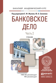Банковское дело. Учебник. В 2 частях. Часть 2