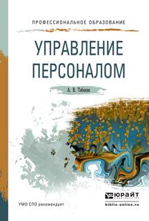 Тебекин А.В. Управление персоналом. Учебное пособие