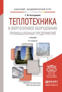 Теплотехника и энергосиловое оборудование промышленных предприятий. Учебник для академического бакалавриата