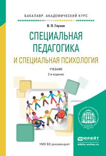 Специальная педагогика и специальная психология. Учебник