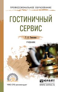 Тимохина Т.Л. Гостиничный сервис. Учебник