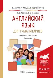 Костина И.О., Кракович В.Б. Английский язык для гуманитариев. Учебник и практикум