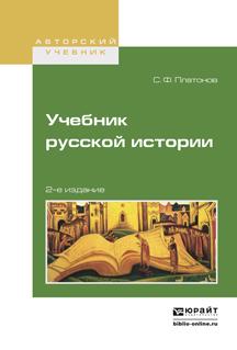 Учебник русской истории. Учебник для вузов