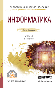 Новожилов О.П. Информатика . Учебник для СПО цена