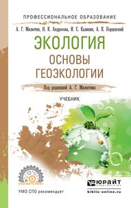 Экология. Основы геоэкологии. Учебник правовые основы профессиональной
