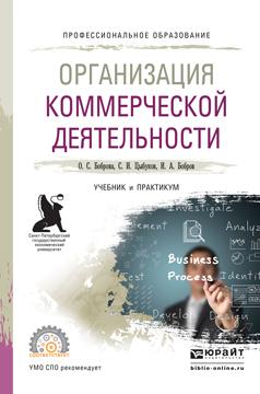 Организация коммерческой деятельности. Учебник и практикум