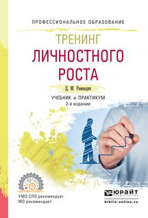 Тренинг личностного роста. Учебник и практикум для СПО