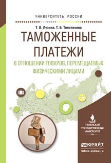 Таможенные платежи в отношении товаров, перемещаемых физическими лицами. Учебное пособие