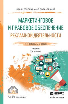 Маркетинговое и правовое обеспечение рекламной деятельности. Учебник
