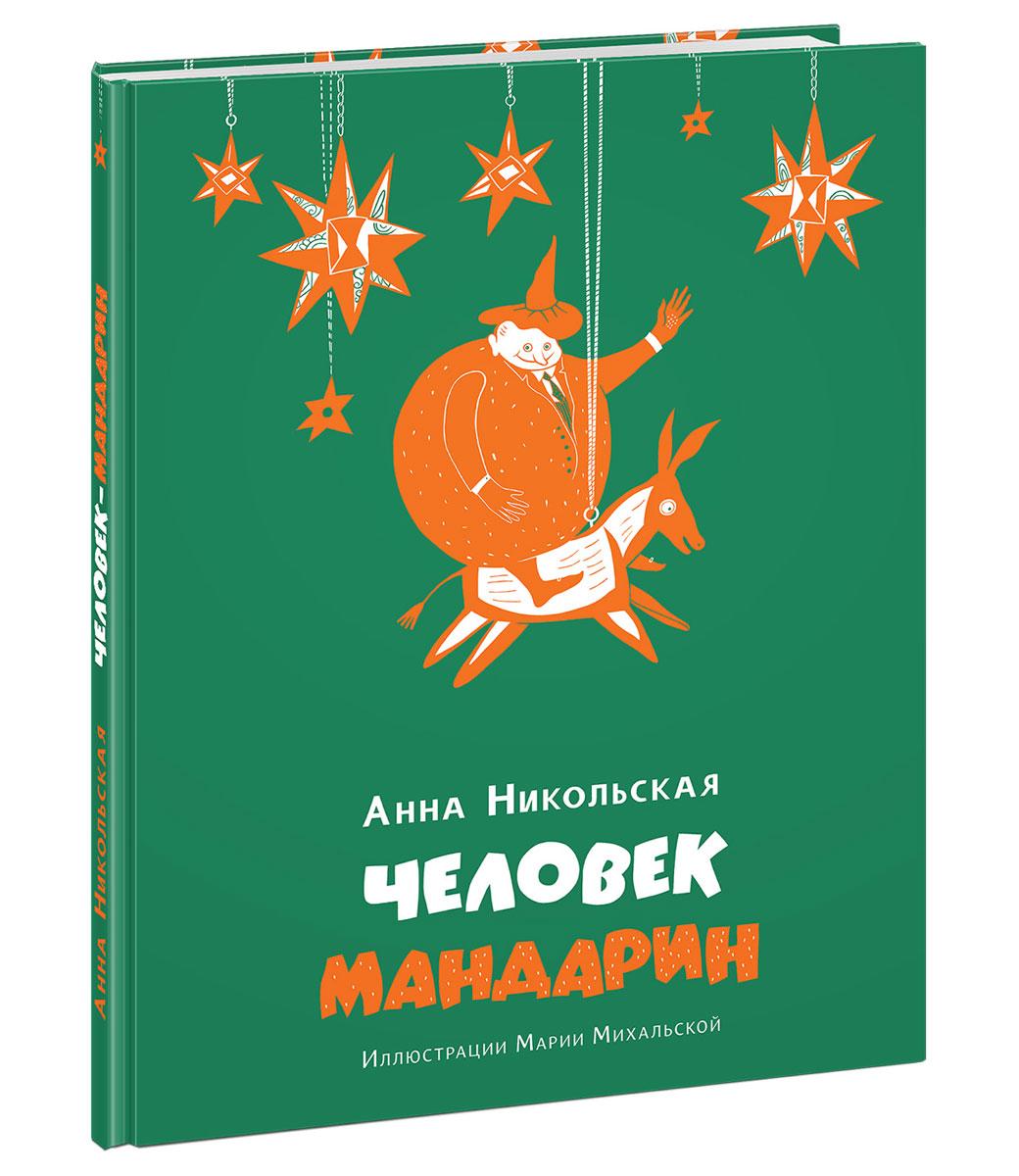 Анна Никольская Человек-мандарин