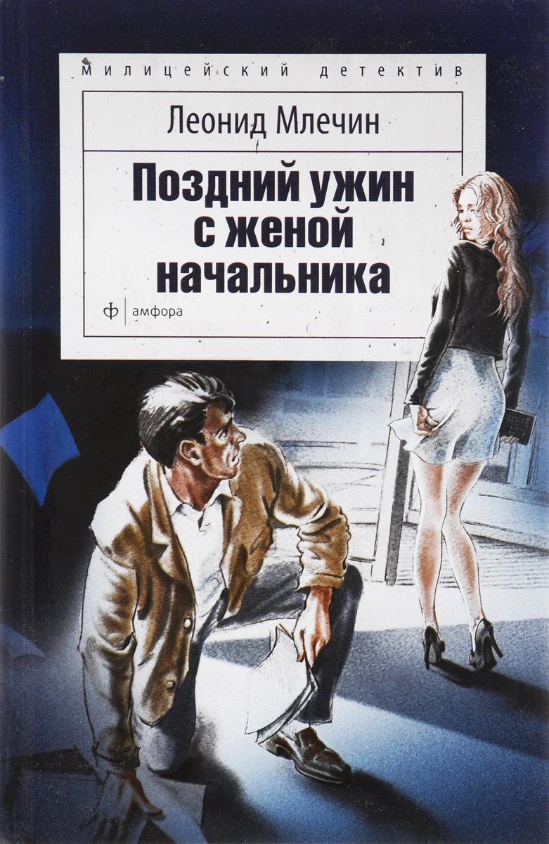 образно выражаясь в книге Леонид Млечин