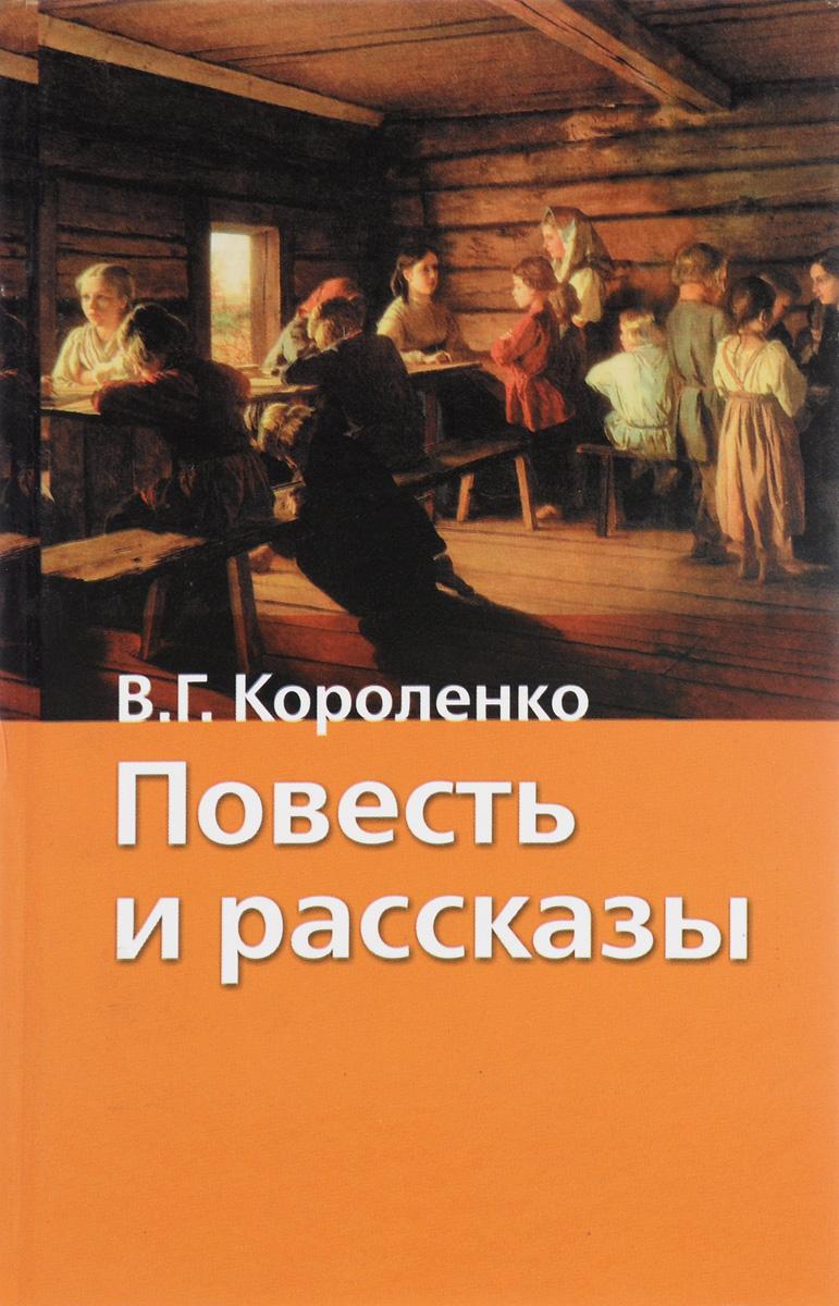 В. Г. Короленко. Повесть и рассказы русска комеди роман балаган другой ревизор повесть спектакль