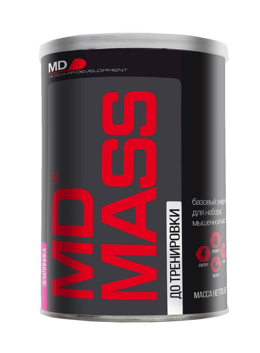 MD Энергетик Масс, 600г, земляника4607062757291Базовый энергетик для набора мышечной массы MD Mass – формула для интенсивного набора сухой мышечной массы. MD Mass включает: Комплекс казеинатов молока, соевого и сывороточного белков, позволяющий сбалансировать аминокислотный профиль; смесь углеводов с пролонгированным временем расщепления; комплекс десяти витаминов; легкое смешивание без миксера;Состав: Белок 19 г на 10 столовых ложек (120г) с 400 мл воды, 31 г на 10 столовых ложек (120 г) с 400 мл 3% молока, углеводы 90 г на 10 столовых ложек (120г) с 400 мл воды, 109 г на 10 столовых ложек (120 г) с 400 мл 3% молока, Жир 4,2 г на 10 столовых ложек (120г) с 400 мл воды, 7,4 г 10 столовых ложек (120 г) с 400 мл 3% молока, калории 474 ккал на 10 столовых ложек (120г) с 400 мл воды, 707 ккал 10 столовых ложек (120 г) с 400 мл 3% молока, кальций 0,51 г на 10 столовых ложек (120г) с 400 мл воды, 0,87 г на 10 столовых ложек (120 г) с 400 мл 3% молока, магний 0,08 г на 10 столовых ложек (120г) с 400 мл воды, 0,13 г на 10 столовых ложек (120 г) с 400 мл 3% молока, натрий 250 мг на 10 столовых ложек (120г) с 400 мл воды, 450 мг 10 столовых ложек (120 г) с 400 мл 3% молока, калий 240 мг на 10 столовых ложек (120г) с 400 мл воды, 300 мг 10 столовых ложек (120 г) с 400 мл 3% молока,Фосфор 420 мг на 10 столовых ложек (120г) с 400 мл воды, 740мг на 10 столовых ложек (120 г) с 400 мл 3% молока. Добавленные витамины: Витамин C 79мг, витамин E 19,8мг, витамин B1 2,7мг, витамин B2 2,5мг, витамин B6 3,5мг, витамин B12 1,5мкг, витамин B3 23,5мг, витамин H 0,19мг, пантотеновая кислота 15,1мг, фолиевая кислота 0,53мг. Аминокислотный состав (на 100 г белка) Аланин 4230 мг, аргинин 4200 мг, аспарагиновая кислота 8070 мг, цистеин 670 мг, глютаминовая кислота 16570 мг, глицин 3870 мг,* гистидин 2130 мг, * изолейцин 4900 мг, * лейцин 6730 мг, * лизин 6170 мг, * метионин 1570 мг, * фенилаланин 3600 мг, пролин 6430 мг, серин 5930 мг.