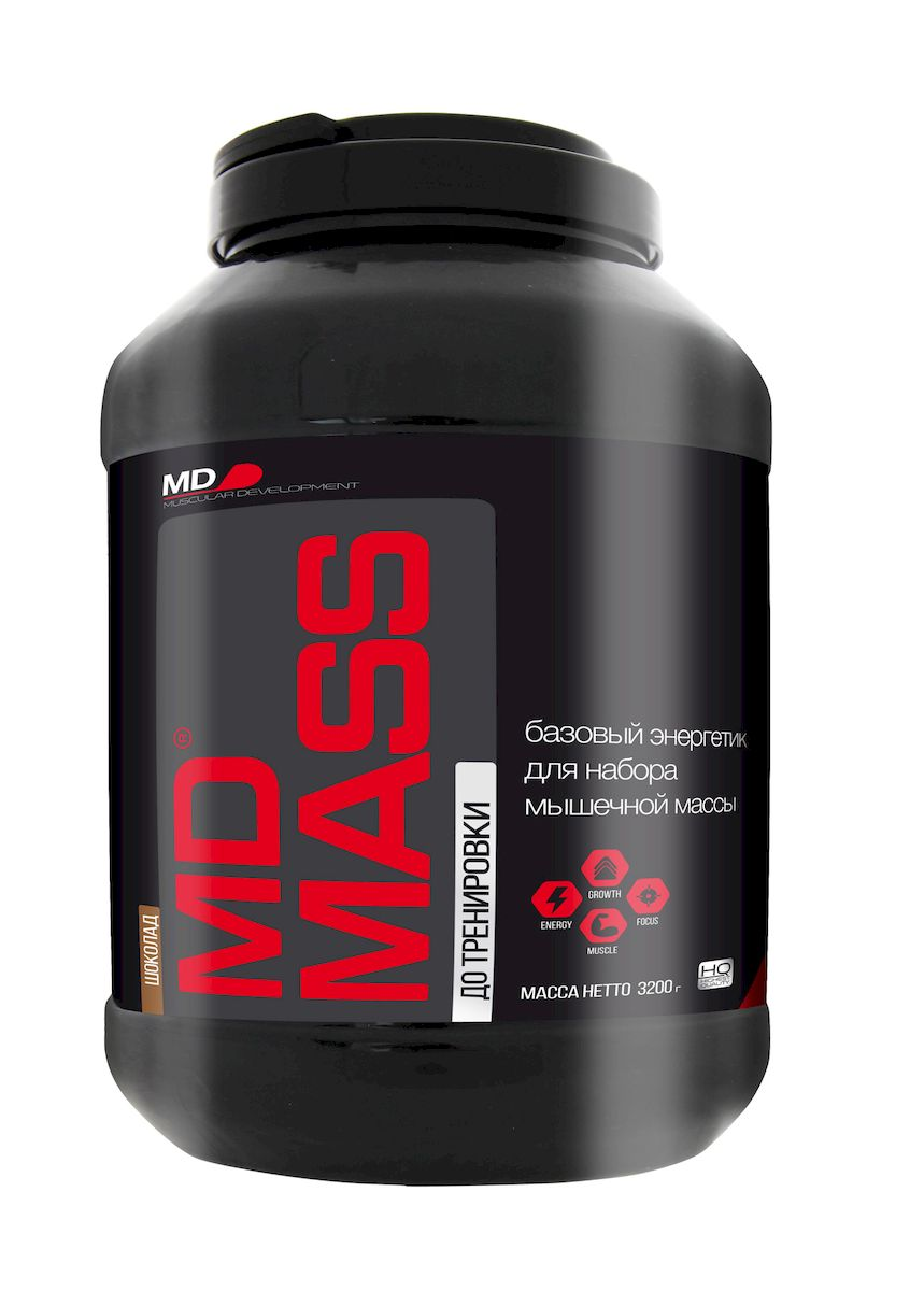 Энергетик MD Масс, шоколадный, 3,2 кг4650069820758Базовый энергетик для набора мышечной массыMD Масс - формула для интенсивного набора сухой мышечной массы. Он включает: комплекс казеинатов молока, соевого и сывороточного белков, позволяющий сбалансировать аминокислотный профиль; смесь углеводов с пролонгированным временем расщепления; комплекс десяти витаминов; легкое смешивание без миксера. рекомендуется для спортсменов в период интенсивных тренировок в дополнение к основному пищевому рациону, в соответствии с программой, разработанной для данных видов спорта, под наблюдением спортивного врача или специалиста по спортивному питанию. Состав: мальтодекстрин, сахар, концентрат сывороточного белка, концентрат молочного белка, концентрат соевого белка, ароматизатор Земляника, комплексный жировой продукт Бониграса (растительный жир, сладкая молочная сыворотка), комплексная пищевая добавка Тиксогам S (смола акации, загуститель ксантановая камедь), смесь витаминов (витамин С, ниацин, витамин Е, пантотеновая кислота, витамин В6, витами В1, витамин В2, витамин В12, фолиевая кислота, биотин), антиокислитель аскорбиновая кислота. Содержание питательных веществ (в 1 порции - 120 г): витамин С - 24 мг, витамин Е - 6 мг, витамин В1 - 0,8 мг, витамин В2 - 0,8 мг, витамин В6 - 1 мг, витамин В12 - 0,47 мкг, фолиевая кислота - 160 мкг, биотин - 60 мкг, ниацин - 7,2 мг, пантотеновая кислота - 4,56 мг, белки - 19 г, жиры - 4 г, углеводы - 90 г. Энергетическая ценность (в 1 порции - 120 г): 472 ккал. Товар сертифицирован. Как повысить эффективность тренировок с помощью спортивного питания? Статья OZON Гид