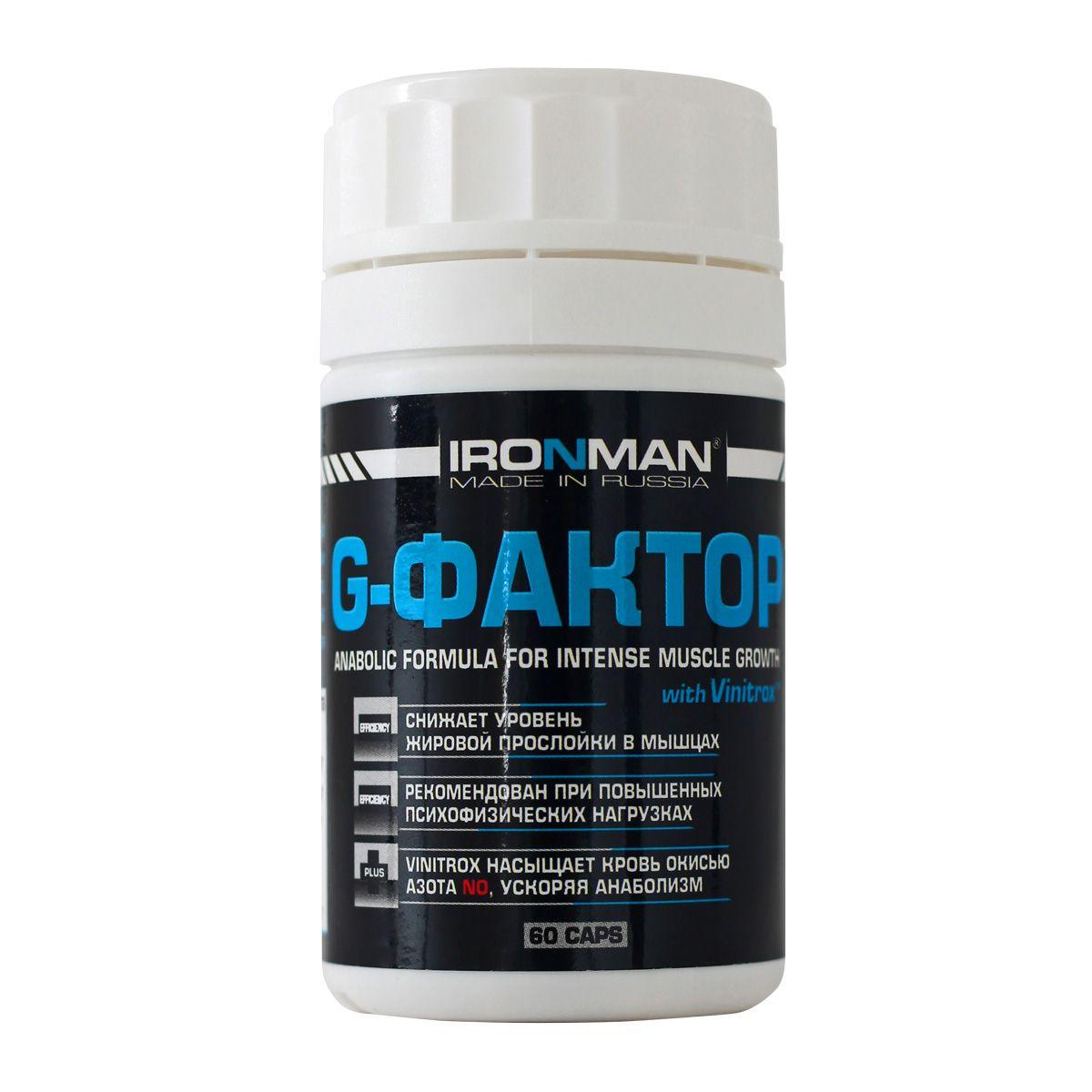 Аминокислотный комплекс Ironman G-Фактор, 60 капсул4607062750278Гроус Фактор (G-Фактор) - это смесь L-орнитина, L-аргинина и L-лизина. Эти аминокислоты, взятые в специальном соотношении, при интенсивной силовой нагрузке эффективно стимулируют выработку гипофизом соматотропного гормона (гормона роста), что в свою очередь приводит к снижению уровня жировой прослойки в мышцах и росту мускулатуры. Кроме того, G-Фактор стимулирует иммунную систему, центральную нервную систему, снижает утомляемость, улучшает обмен в опорно-двигательном аппарате (связках, костях).Состав: смесь трех аминокислот (L-аргинин, L-орнитин, L-лизин), желатин. Содержание питательных веществ в одной порции (2 капсулы): L-орнитин 420мг, L-аргинин 140мг, L-лизин 40 мг.Внимание: не рекомендуется принимать продукт детям, подросткам, диабетикам, страдающим от гипогликемии, кормящим и беременным женщинам.Товар сертифицирован.Уважаемые клиенты! Обращаем ваше внимание на возможные изменения в дизайне упаковки. Качественные характеристики товара остаются неизменными. Поставка осуществляется в зависимости от наличия на складе.Как повысить эффективность тренировок с помощью спортивного питания? Статья OZON Гид