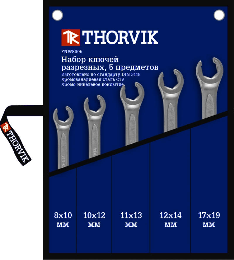 Набор ключей разрезных Thorvik, 5 предметовFNWS005Набор разрезных ключей Thorvik станет отличным помощником монтажнику или владельцу авто. Этот набор обеспечит надежную фиксацию на гранях крепежа. Ключи изготовлены из хромованадиевой стали.В набор входят:Сумка для ключей;Ключи: 8 x 10, 10 x 12, 11 x 13, 12 x 14, 17 x 19 мм.