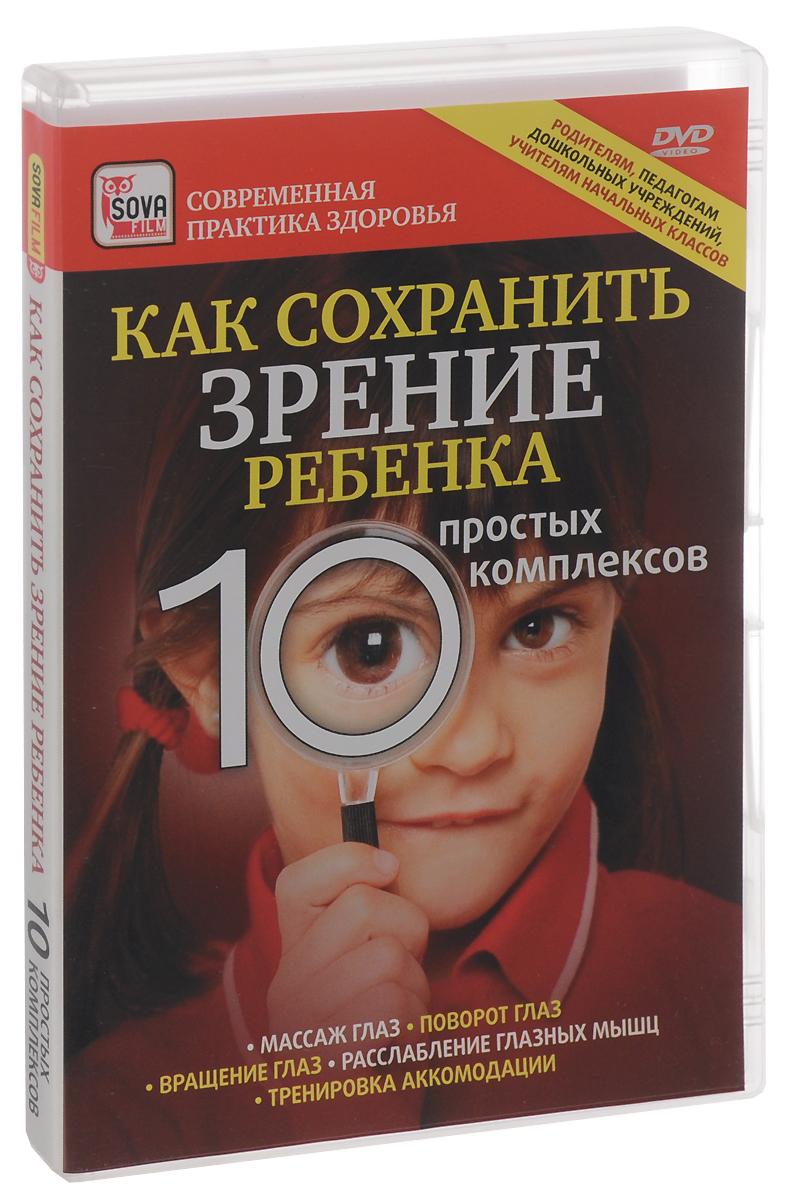 Как сохранить зрение ребенка: 10 простых комплексов