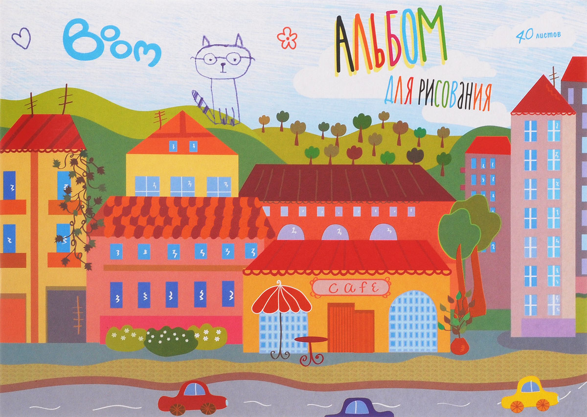Boom Альбом для рисования Studio 40 листовBS-AFD40/01Альбом для рисования Boom Studio будет вдохновлять ребенка на творческий процесс.Альбом изготовлен из белоснежной бумаги с яркой обложкой из плотного картона, оформленной изображением городских домов. Внутренний блок альбома состоит из 40 листов бумаги на металлических скрепках.Высокое качество бумаги позволяет рисовать в альбоме карандашами, фломастерами, акварельными и гуашевыми красками.Во время рисования совершенствуются ассоциативное, аналитическое и творческое мышления. Занимаясь изобразительным творчеством, ребенок тренирует мелкую моторику рук, становится более усидчивым и спокойным.