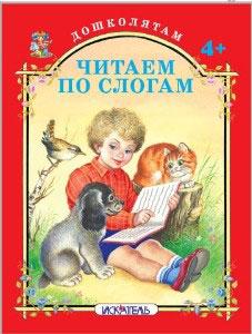Читаем по слогам. Русские народные потешки вышел зайчик погулять миниатюрное издание