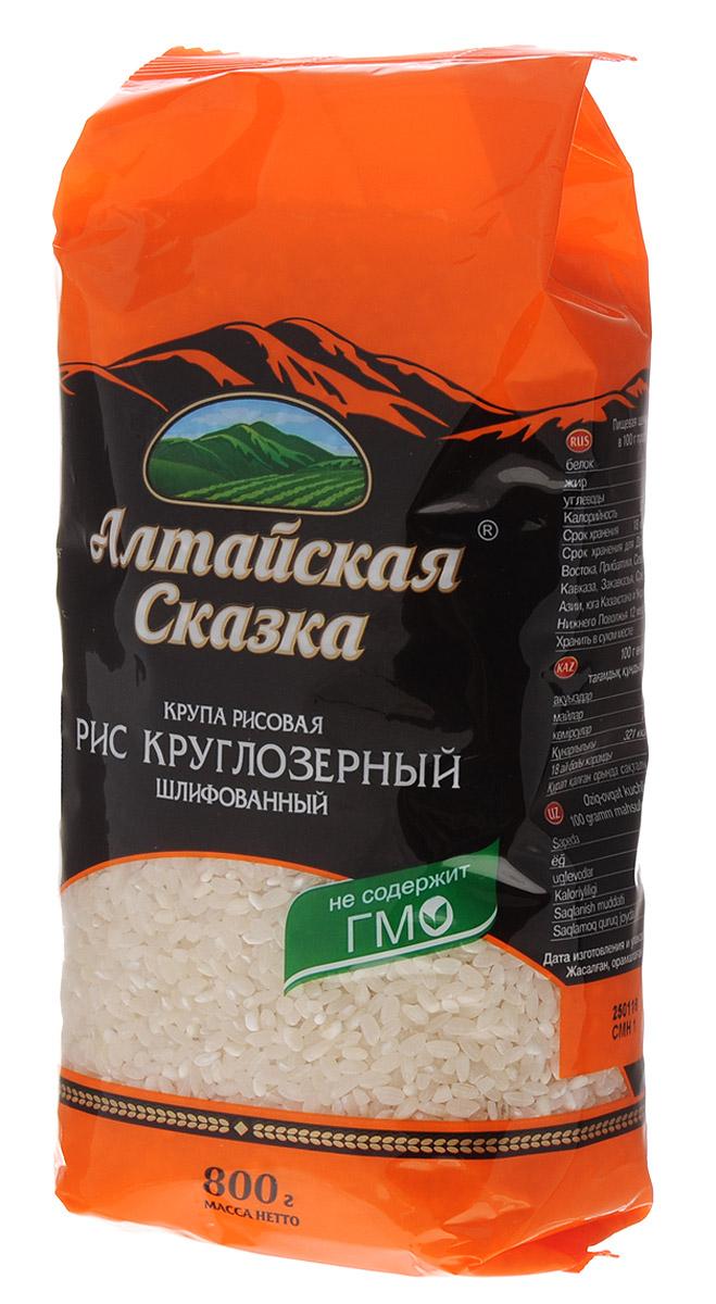 Алтайская Сказка рис круглозерный шлифованный 1 сорт, 800 г casa rinaldi рис арборио среднезерный 500 г