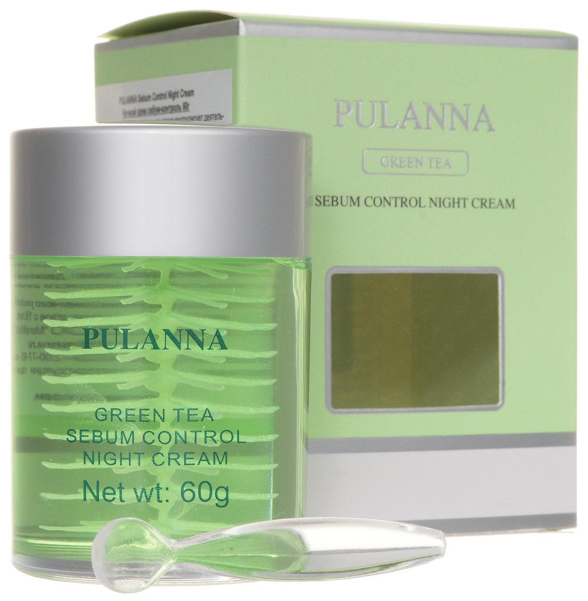Pulanna Ночной крем себум-контроль на основе зеленого чая-Sebum Control Night Cream 60 г5902596005573Крем обладает противовоспалительным действием, укрепляет сосуды, снимает раздражения. Экстракт гриба Рейши оказывает бактериостатическое, антиоксидантное, антиканцерогенное действие, нормализует кровоснабжение, стимулирует вывод токсинов из кожи, замедляет процессы старения. Позволяет контролировать деятельность сальных желез. Крем также улучшает кровоснабжение, стимулирует вывод токсинов из кожи, оказывает антиоксидантное действие. Стимулирует обменные процессы и повышает местный кожный иммунитет. Заметно выравнивает кожный рельеф, питает, увлажняет, нормализует PH-баланс.Рекомендован для нормального, комбинированного типов кожи (в том числе для чувствительной) с 20 лет.