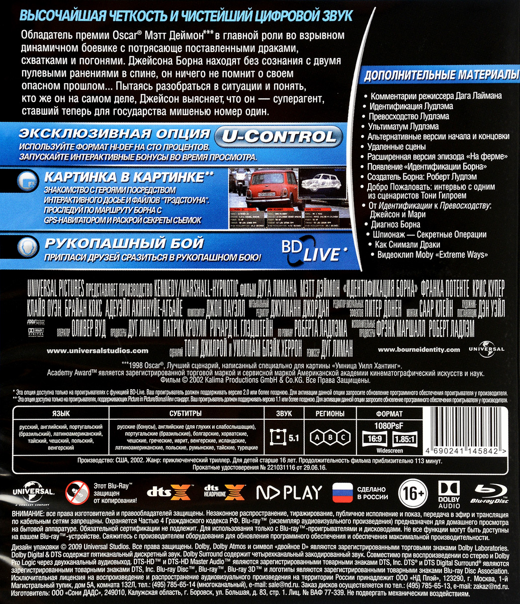 Идентификация Борна (Blu-ray) Hypnotic,Kalima Productions GmbH& Co. KG,Stillking,The Kennedy/Marshall Company,Universal Pictures