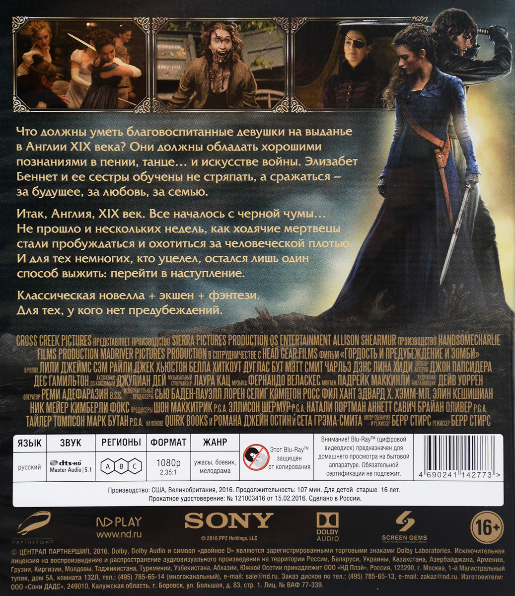 Гордость и предубеждение и зомби (Blu-ray) Allison Shearmur Productions,Cross Creek Pictures,Darko Entertainment,Handsomecharlie Films,Head Gear Films,Lionsgate,MadRiver Pictures,QC Entertainment