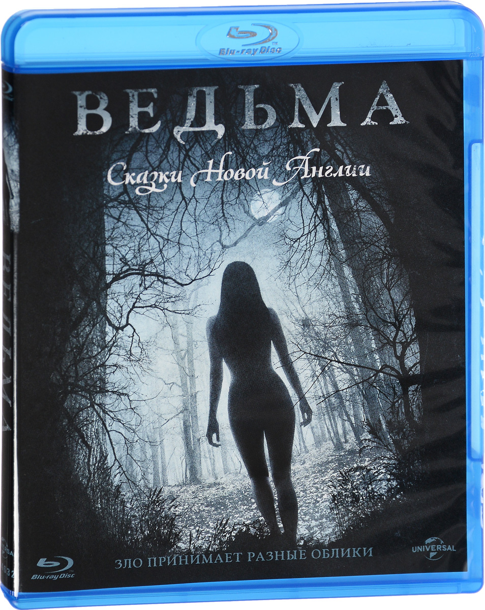 Zakazat.ru Ведьма (Blu-ray)