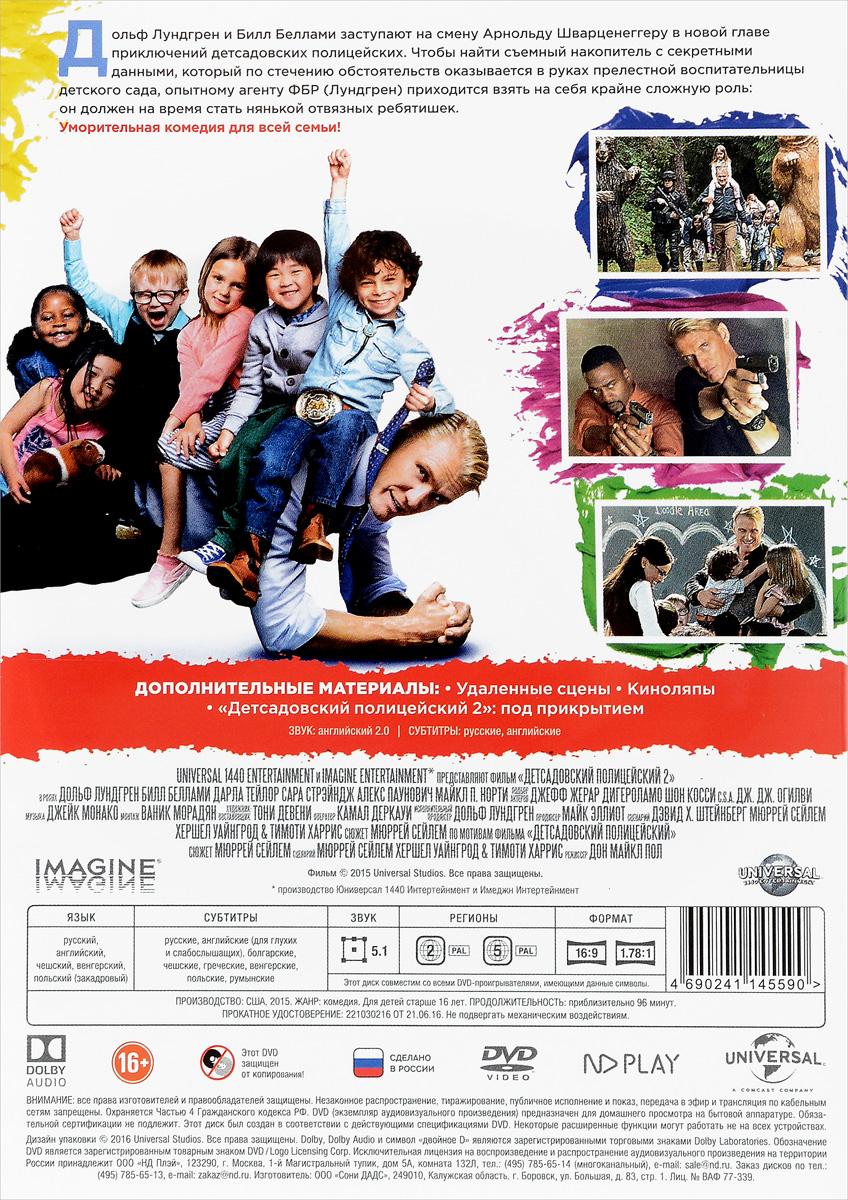 Детсадовский полицейский 2 Imagine Entertainment,Universal 1440 Entertainment