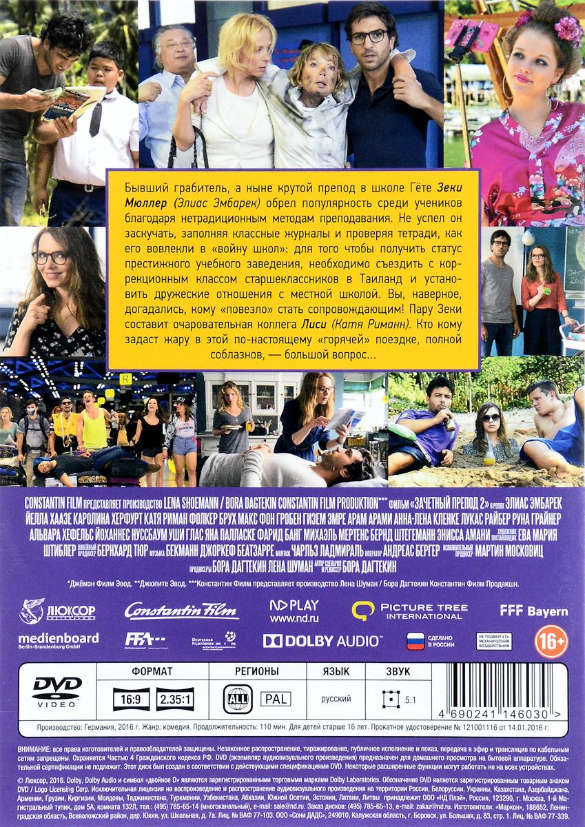 Зачетный препод 2 Constantin Film International,Constantin Film Produktion GmbH