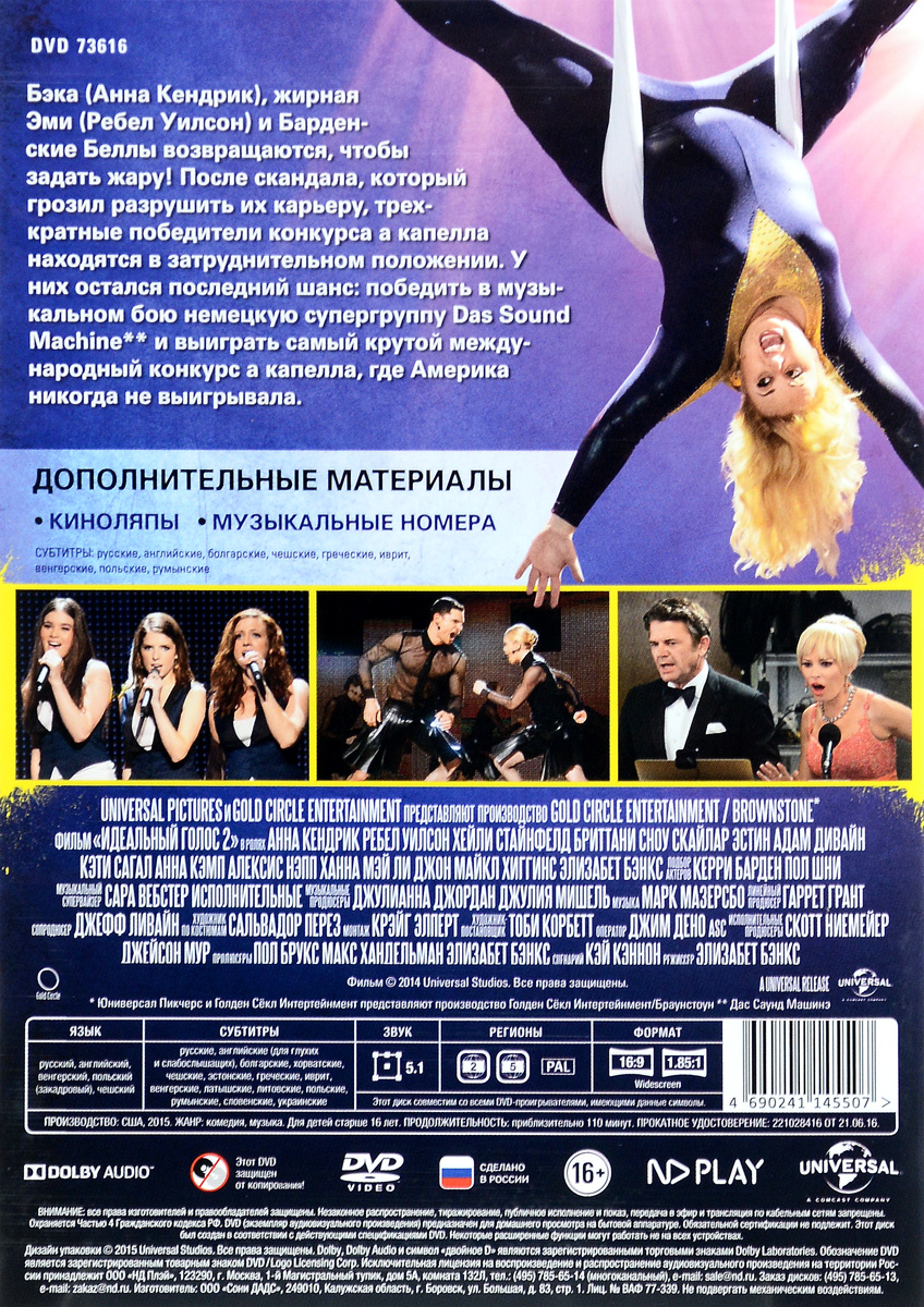 Идеальный голос 2 Gold Circle Films,Universal Pictures,Brownstone Productions