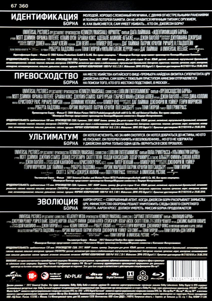 Борн:  Квадрология (4 Blu-ray)