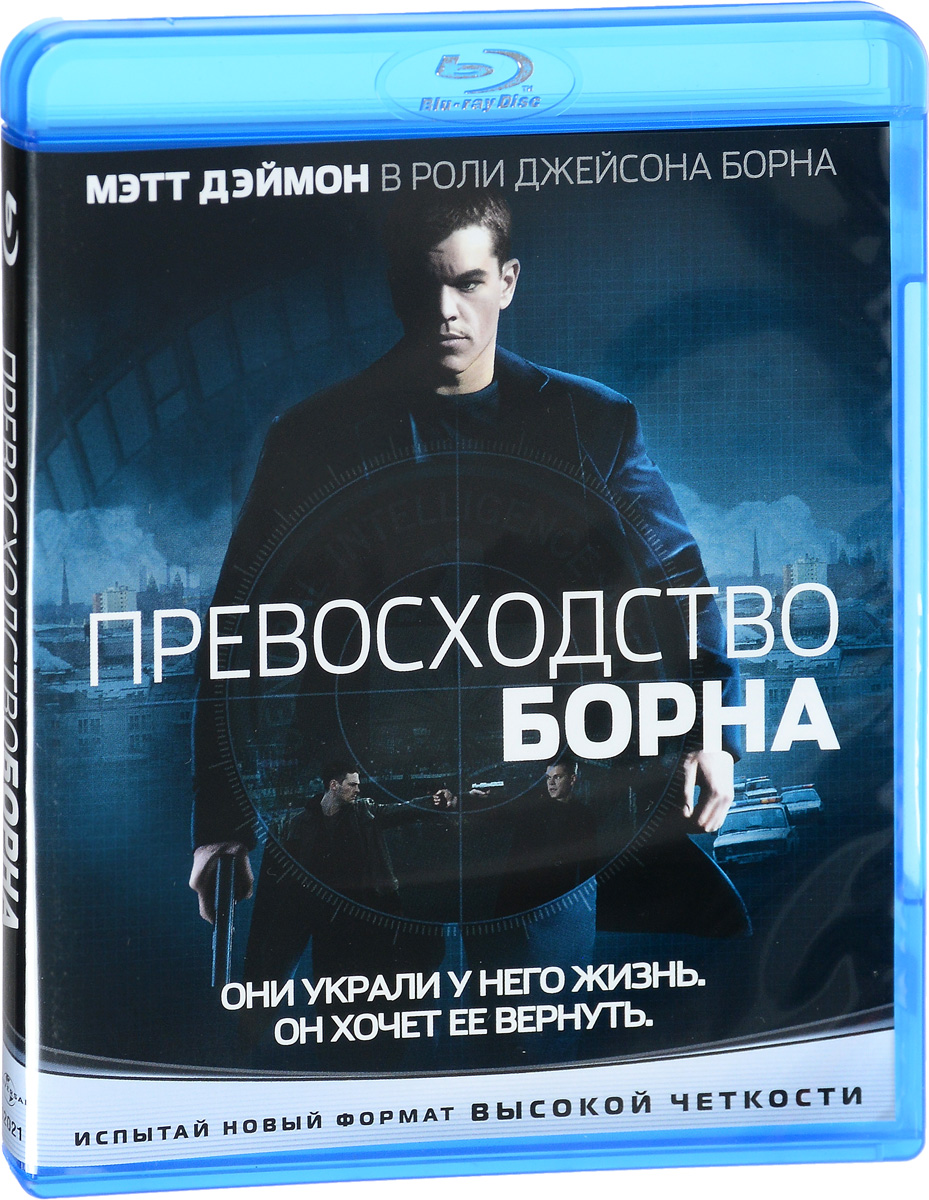 Превосходство Борна (Blu-ray) robert ludlum the bourne identity идентификация борна isbn 978 5 9500281 6 8