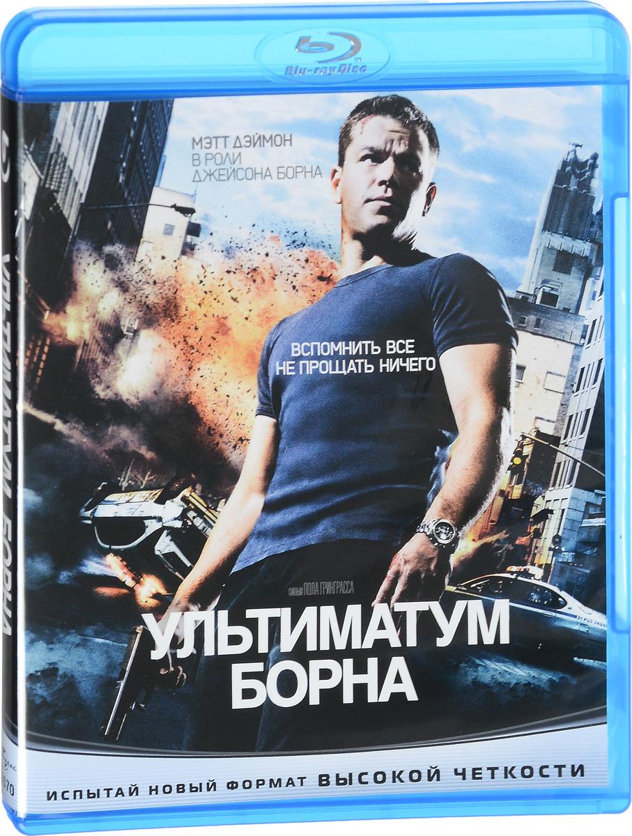 Ультиматум Борна (Blu-ray) robert ludlum the bourne identity идентификация борна isbn 978 5 9500281 6 8