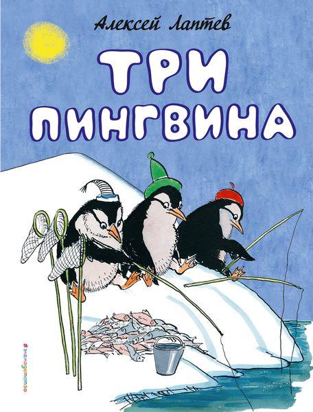Лаптев А.М. Три пингвина