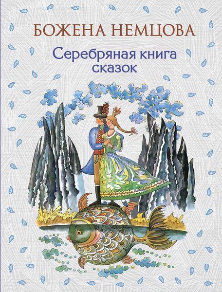 Немцова Б. Серебряная книга сказок серебряная книга сказок