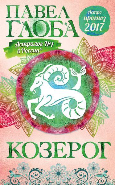 Глоба П.П. Козерог. Астрологический прогноз на 2017 год павел глоба астропрогноз 2017 водолей