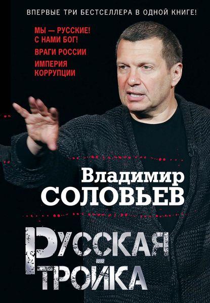 Соловьев В.Р. Русская тройка