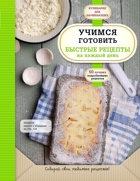 Учимся готовить быстрые рецепты на каждый день отсутствует быстрые рецепты на каждый день