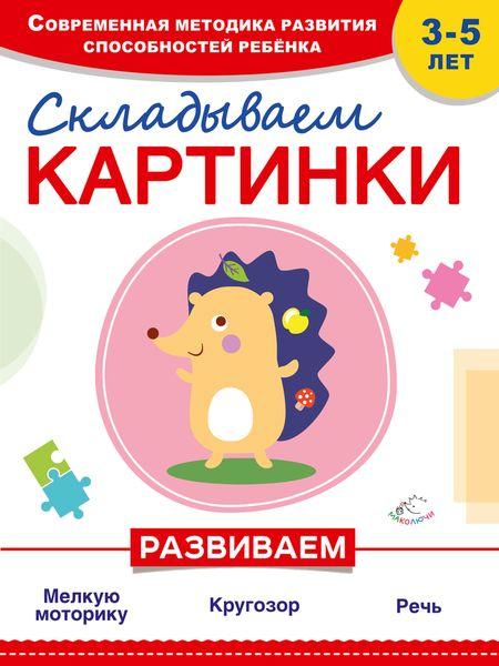 Самойлова Т., Красикова Н.В. Складываем картинки