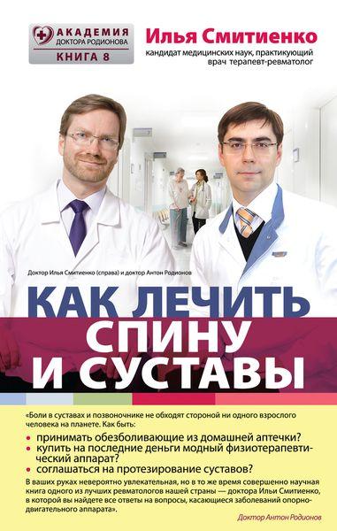 Zakazat.ru: Как лечить спину и суставы. Илья Смитиенко