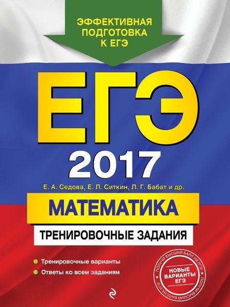 Zakazat.ru: ЕГЭ-2017. Математика. Тренировочные задания. Седова Е.А., Ситкин Е.Л., Бабат Л.Г.