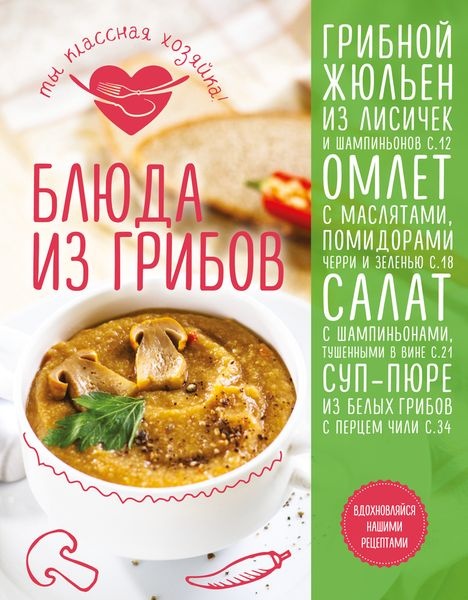 Блюда из грибов что лучше ноутбук или кпк