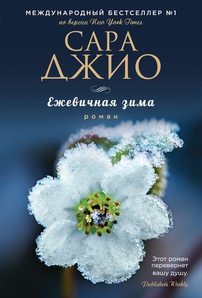 Джио С. Ежевичная зима ежевичная зима книга отзывы