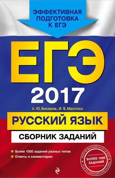 Бисеров А.Ю., Маслова И.Б., ЕГЭ-2017. Русский язык. Сборник заданий