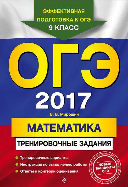 Мирошин В.В. ОГЭ-2017. Математика: тренировочные задания приёмник и передатчик для радиосистемы shure fp3 q24